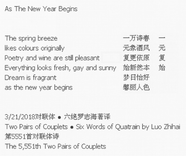 As The New Year Begins Poem by Luo Zhihai - Poem Hunter