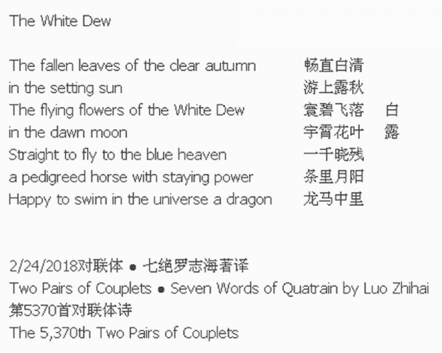 The White Dew Poem By Luo Zhihai Poem Hunter Comments