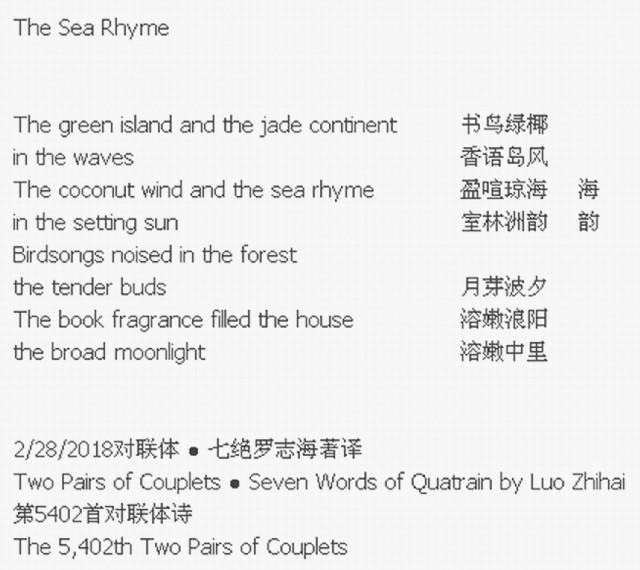 The Sea Rhyme Poem By Luo Zhihai Poem Hunter