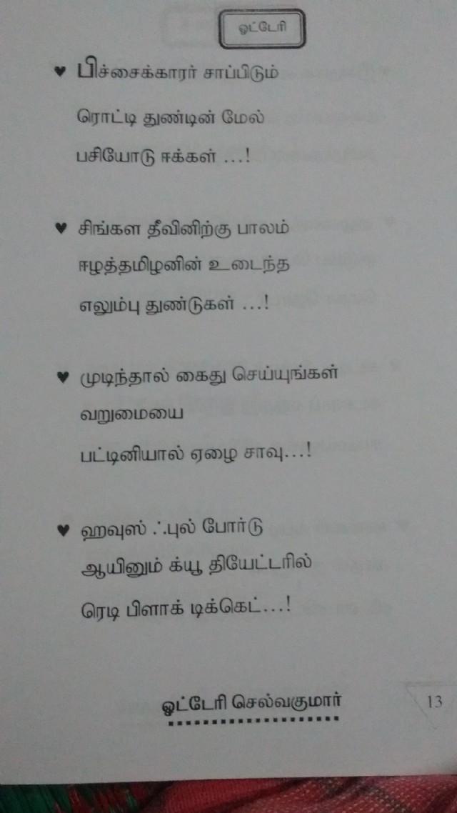 nature poem in tamil