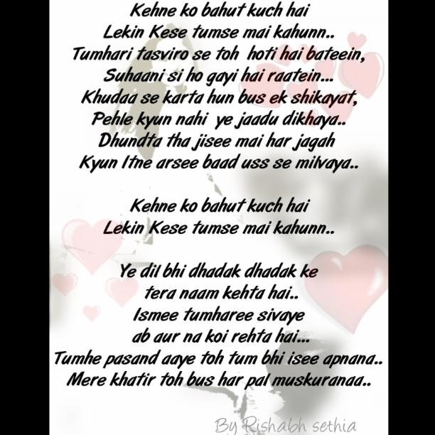 Lekin kese tumse mai kahunn hindi poem by rishabh sethia for Koi 5 kavita