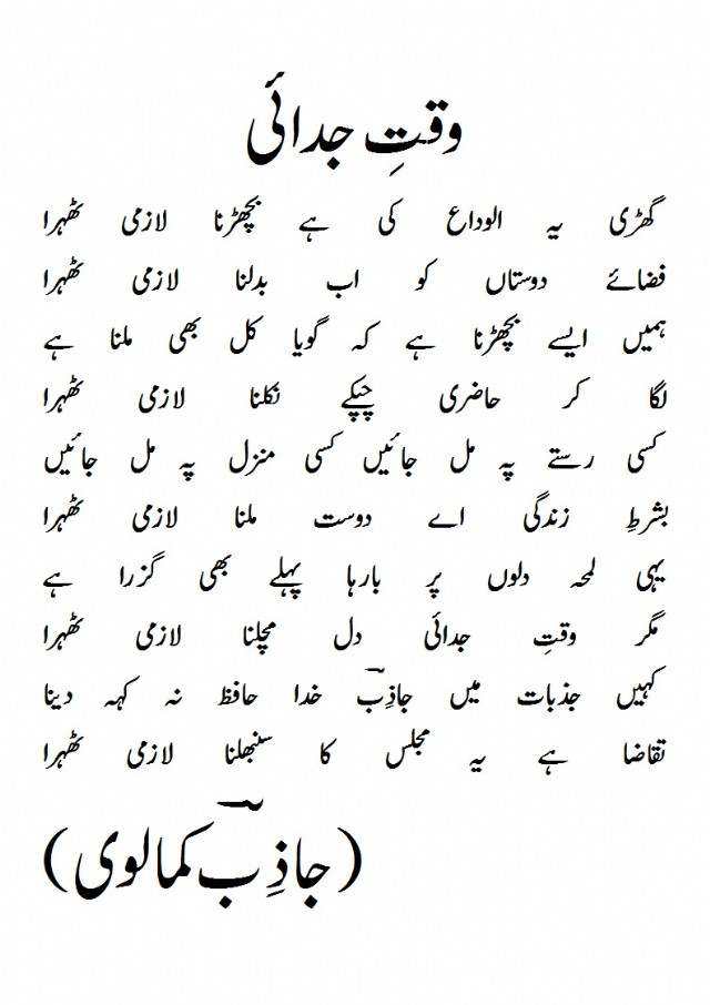 Waqt E Judai (Urdu) Poem by Jazib Kamalvi - Poem Hunter