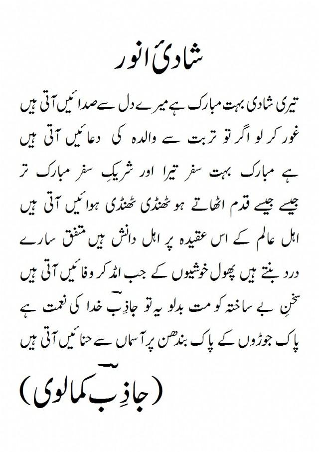 Shaadi E Anwar Urdu Poem By Jazib Kamalvi Poem Hunter