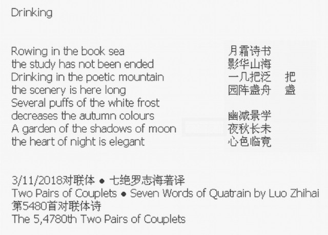 Drinking Poem By Luo Zhihai Poem Hunter