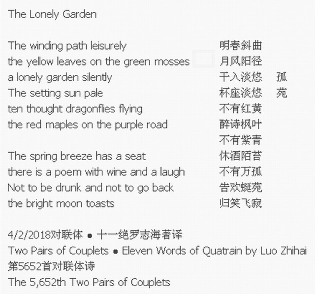 The Lonely Garden Poem By Luo Zhihai Poem Hunter Comments