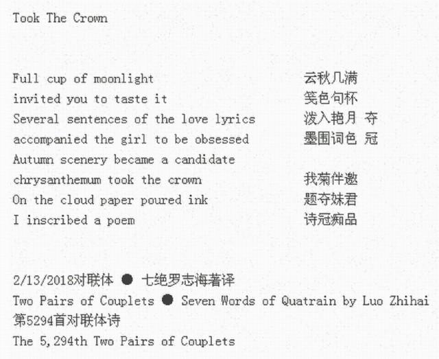 Took the crown poem by luo zhihai poem hunter topics of this poem flower girl invite light love lyrics moon poem taste you stopboris Gallery