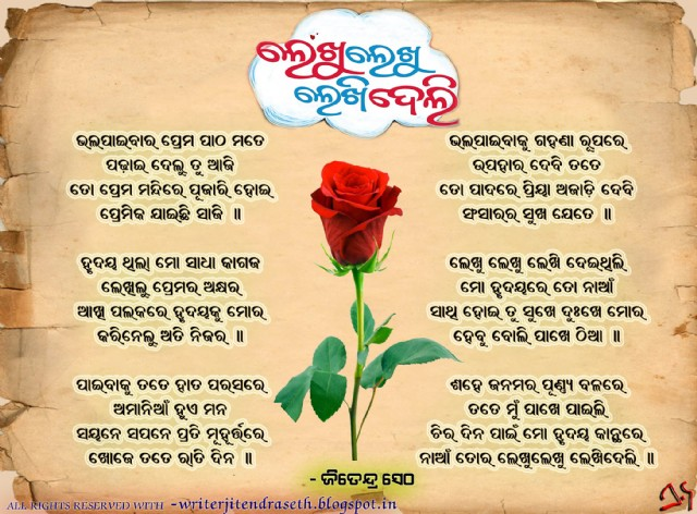 Odia Love Quotes Wallpaper : Odia Film Poem- Lekhulekhu Lekhideli Poem by Jitendra seth - Poem Hunter