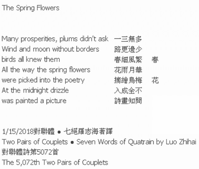 The spring flowers poem by luo zhihai poem hunter topics of this poem moon night picture poetry spring way all bird drizzle flower mightylinksfo