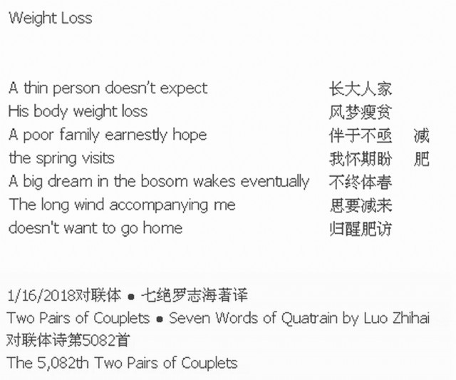 Weight Loss Poem By Luo Zhihai Poem Hunter Magnificent Loss Of A Family Member Poem