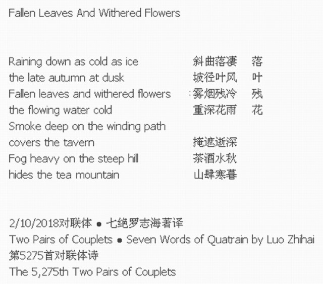 Fallen leaves and withered flowers poem by luo zhihai poem hunter comments about fallen leaves and withered flowers by luo zhihai mightylinksfo