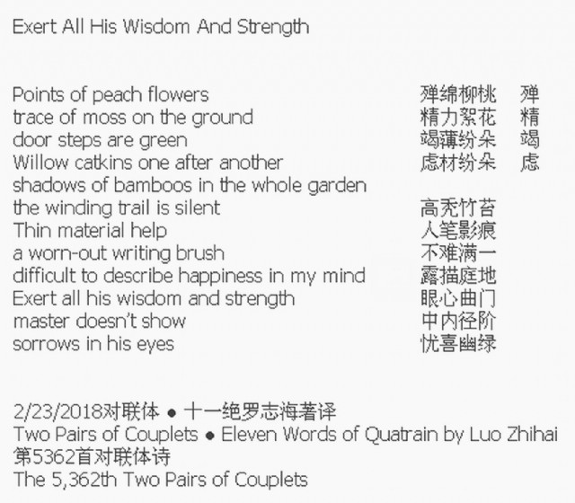 Exert All His Wisdom And Strength Poem By Luo Zhihai Poem