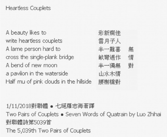 Heartless Couplets Poem By Luo Zhihai Poem Hunter