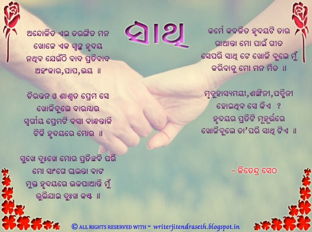 Odia Love Quotes Wallpaper : Odia Poem- Sathi Poem by Jitendra seth - Poem Hunter