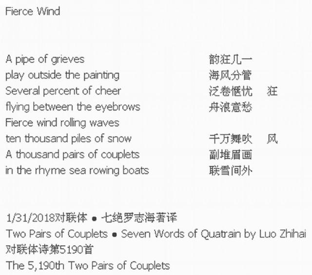 Fierce Wind Poem By Luo Zhihai Poem Hunter