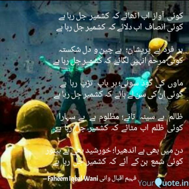 Kashmir Is Burning Urdu Poem By Faheem Iqbal Wani Poem Hunter