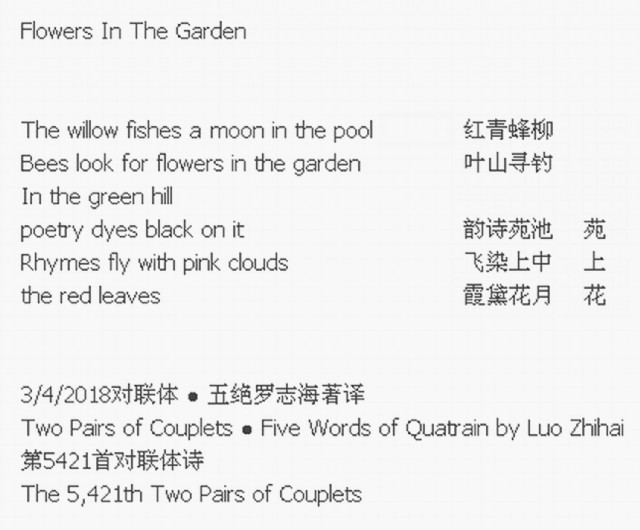 Flowers In The Garden Poem By Luo Zhihai Poem Hunter