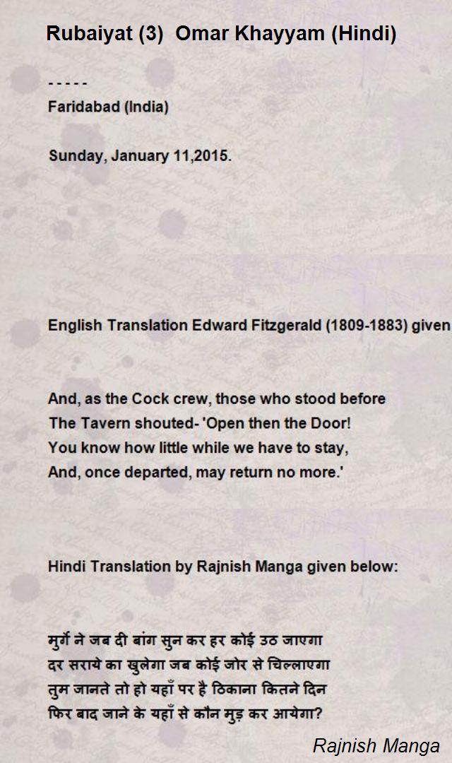 the rubaiyat of omar khayyam poem summary