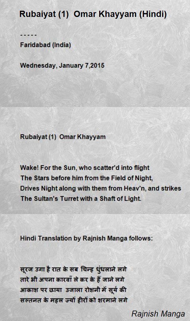 rubaiyat  1  omar khayyam  hindi  poem by rajnish manga